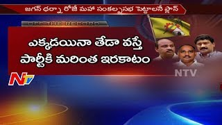 Why TDP Leaders Back Step on Maha Sankalp against YSRCP Maha Darna? || Off The Record || NTV - NTVTELUGUHD