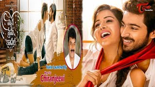 Chiranjeevi Launches Pyaar Prema Kaadhal Movie Trailer And Poster | TeluguOne - TELUGUONE