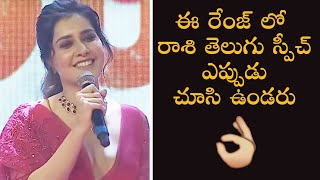 Actress Raashi Khanna Lovely Telugu Speech @ World Famous Lover Pre Release Event | TFPC - TFPC