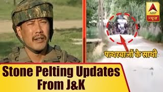 J&K: Security forces pelted with stones, jawans use four pelters as 'human shield' - ABPNEWSTV