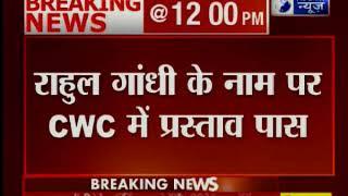 राहुल गांधी को कांग्रेस अध्यक्ष बनाने पर CWC की मुहर, 4 दिसंबर को नॉमिनेशन - ITVNEWSINDIA