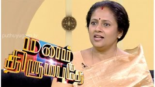 Actress Lakshmi Ramakrishnan in Manam Thirumbuthe – PuthuYugam TV Show