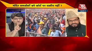 चुनाव के वक़्त ही याद आते हैं भगवान राम! #DangalAajtak - AAJTAKTV