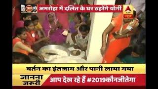 Kaun Jitega 2019: Dalit's house prepped prior to Adityanath's visit in Amroha - ABPNEWSTV