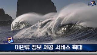 [날씨온뉴스] 07월 3째주_수화방송