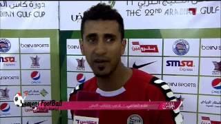 تصريح علاء الصاصي لاعب اليمن بعد مباراة قطر