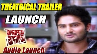 Mosagallaku Mosagadu Theatrical Trailer Launch By Sudheer babu Parents - ADITYAMUSIC