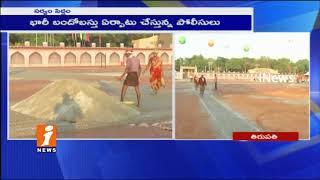 AP Govt All Arrangements Set For Independence Day 2017 Celebration In Tirupati | iNews - INEWS