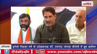 video : इनेलो पिछड़ा वर्ग के प्रदेशाध्यक्ष डॉ. रामचंद्र जांगड़ा बीजेपी में हुए शामिल