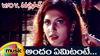 Wife of V Vara Prasad Telugu Movie | Andam Emitante Telugu Video Song | Vineeth | Avani - MANGOMUSIC