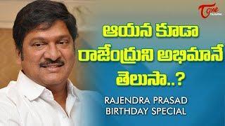 Actor Rajendra Prasad Birthday Special 2018 | TeluguOne - TELUGUONE