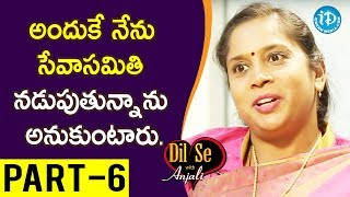 Sri Sai Shanthi Sahaya Seva Samithi Founder Erram Poorna Shanthi Interview Part#6|Dil Se With Anjali - IDREAMMOVIES