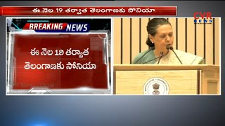 UPA Chairperson Sonia Gandhi To Campaign in Telangana After 19th November l CVR NEWS - CVRNEWSOFFICIAL
