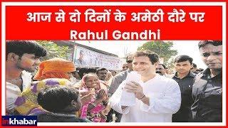 आज से दो दिनों के अमेठी दौरे पर Rahul Gandhi, ग्राम पंचायत प्रतिनिधियों से करेंगे मुलाकात - ITVNEWSINDIA