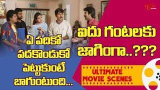 ఐదు గంటలకు జాగింగా? ఏ పదికో పదకొండుకో పెట్టుకుంటే బాగుంటుంది | Ultimate Movie Scenes | TeluguOne - TELUGUONE