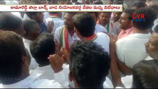 Clash Between Congress Activists in Banswada Assembly Constituency   Kamareddy District   CVR News - CVRNEWSOFFICIAL