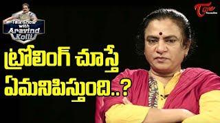 ట్రోలింగ్ చూస్తే ఏమనిపిస్తుంది..? | POW President Sandhya | Talk Show with Aravind Kolli | TeluguOne - TELUGUONE
