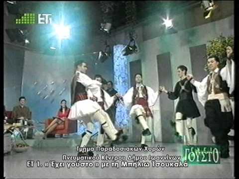 ΕΤ1 «ΕΧΕΙ ΓΟΥΣΤΟ» Μπήλιω Τσουκαλά- Χορευτικό Δήμου Ιωαννίνων