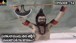 పరశురాముడు తన తల్లిని చంపటానికి గల కారణం? Vishnu Puranam Episode 53 | Sri Balaji Video - SRIBALAJIMOVIES