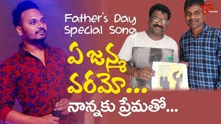 Father's Day Special 2019 | Nanna Song by Hymath | K Naresh Chaitanya | KNC | TeluguOne - TELUGUONE