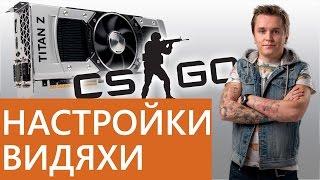 Настройка видеокарты для игры в CS:GO