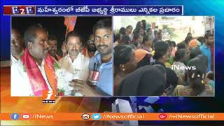 BJP Candidate Sriramulu Face To Face Over Winning Chance In Maheshwaram Constituency | iNews - INEWS