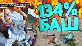 Баратрум 7.02 / Spirit Breaker в Angel Arena Reborn Dota 2