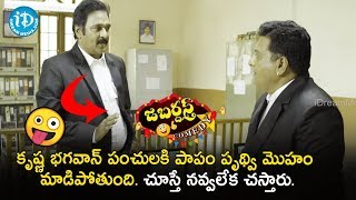 Jabardasth Back To Back Telugu Comedy Scenes | Non Stop Telugu Funny Videos | Vol 17 - IDREAMMOVIES