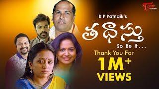 THADASTHU | Telugu Short Film 2018 | Anchor Suma, Singer Sunitha, Ravivarma | RP Patnaik - TeluguOne - YOUTUBE