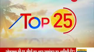 Top 25 News: Watch top 25 news stories of the day - ZEENEWS