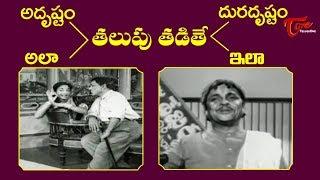 అదృష్టం Vs దురదృష్టం | Telugu Movie All Time Hit Songs | TeluguOne - TELUGUONE