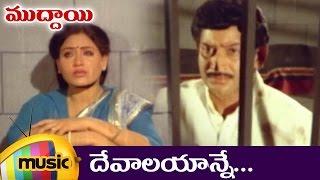 Devalayanne Full Video Song   Muddayi Telugu Movie Video Songs   Krishna   Vijayashanti   Sharada - MANGOMUSIC