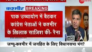 Jammu and Kashmir: BJP Ravinder Raina blames Congress and Pakistan high commission for foul alliance - ZEENEWS