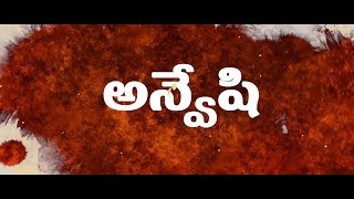 Anveshi  Telugu Short Film Trailer || Vj Advertising Agency || Vj Tv - YOUTUBE