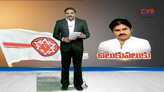 Janasena Party Will Contest in Telangana Elections..? | Pawankalyan in Confusion | CVR News - CVRNEWSOFFICIAL
