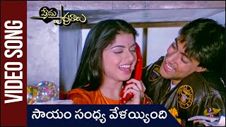 Saayam Sandhya Velayyindhi Video Song | ప్రేమ పావురాలు Movie | Salman Khan | Maine Pyar Kiya - RAJSHRITELUGU