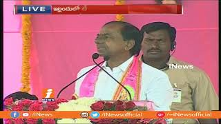 KCR Speech At Praja Ashirvada Sabha In Yellandu | Khammam | iNews - INEWS