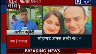 पासपोर्ट बनाने की लिए ये कैसी शर्त? हिन्दू पत्नी और मुस्लिम पति के साथ हुई बदसलूकी - ITVNEWSINDIA