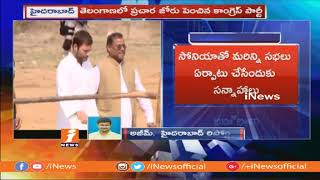Sonia Gandhi and Rahul Gandhi Election Campaign In Telangana on November 23rd | iNews - INEWS