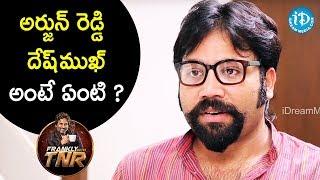 అర్జున్ రెడ్డి దేష్ ముఖ్ అంటే ఏంటి ? - Sandeep Reddy | Frankly With TNR || Talking Movies - IDREAMMOVIES