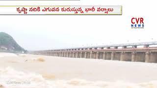భారీ వర్షాలకు పరవళ్లు తొక్కుతున్న కృష్ణా నది | Krishna District | CVR NEWS - CVRNEWSOFFICIAL