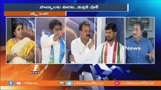 Debate On All Political Parties And Leaders Focus On Election Campaign In Telangana | Part-2 | iNews - INEWS