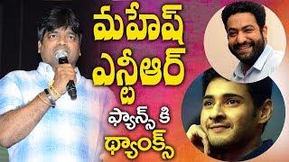 Harish Shankar thanks Mahesh Babu and NTR fans    DJ Duvvada Jagannadham    #DuvvadaJagannadham - IGTELUGU