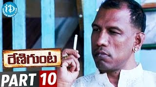Renigunta Movie Part 10 || Johnny || Sanusha || Nishanth || Panneerselvam || Ganesh Raghavendra - IDREAMMOVIES