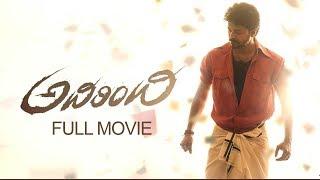 Adirindhi - Telugu Full Movie | Vijay | Atlee | A.R. Rahman - YOUTUBE
