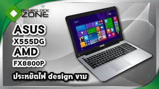 ????? ASUS X555DG FX 8800P Notebook : ????????? Design ???