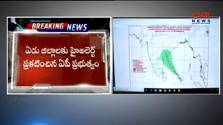 Phethai Cyclone Updates : Heavy Rains to Hit Andhra Pradesh | CVR News - CVRNEWSOFFICIAL