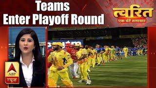 Twarit: Kolkata, Chennai, Hyderabad and Rajasthan's team enter playoff round in IPL 2018 - ABPNEWSTV