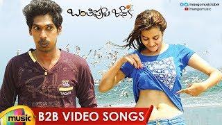 Banthi Poola Janaki Back 2 Back Video Songs | Sudigali Sudheer | Dhanraj | Diksha Panth | Chandra - MANGOMUSIC