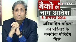 बैंक सीरीज़ पार्ट-3 : महिला बैंकरों के शोषण की दास्तान - NDTV